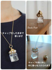 Beads Picot ビーズピコットアロマペンダント画像