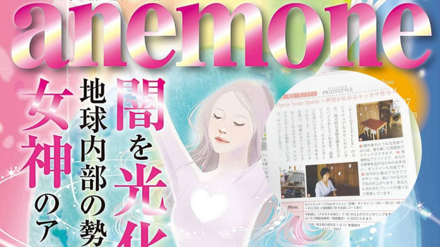 anemone雑誌掲載